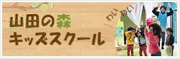 山田の森キッズスクール