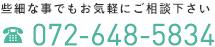 072-648-5834