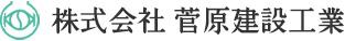 株式会社菅原建設工業