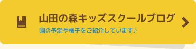 山田の森キッズスクールブログ
